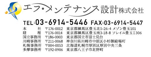 東京都練馬区の『エフ・メンテナンス設計株式会社』です